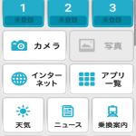 gooの新しい簡単ホームアプリ