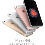 iPhone SE発表