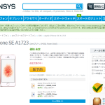 EXPANSYSでiPhone SE仮予約開始